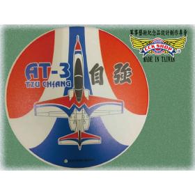 【鐵鳥迷飛機系列】空軍AT-3高級教練機陶瓷吸水杯墊